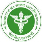 The 50th Anniversary Mahavajiralongkorn Hospital