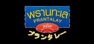 logo_size_0019_Prantalay